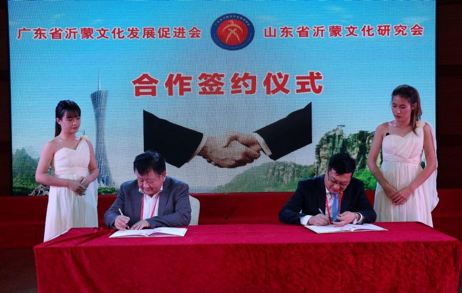 广东省沂蒙文化发展促进会召开成立大会