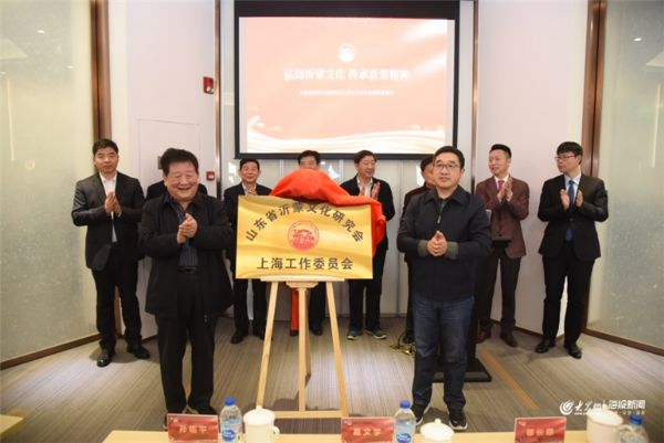 山东省沂蒙文化研究会上海工作委员会揭牌成立